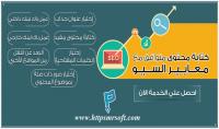 كتابة المقالات و المواضيع الحصرية لجميع المجالات SEO 100%