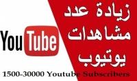 500 30000 Youtube Subscribers حقيقي ومضمون وثابت لقناتك باليوتيوب مقابل 05 $ عدد ثابت وجودة عالية