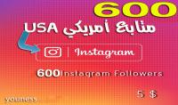 اضافة 600 متابع أمريكي USA لحسابك فى انستغرام ب5$