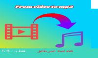 سأقوم بتحويل ملفين فيديو الى ملفين موسيقين فقط بـ : 5$