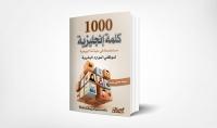 كتاب 1000 كلمة إنجليزية مستخدمة في حياتنا اليومية