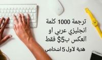 ترجمة من العربية الى الانجليزية والعكس 5$ لكل 1000 كلمة هدية لأول 5 أشخاص