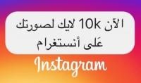 اضافه 10k لايك سريع جدا لاي صورة في الانستغرام مقابل