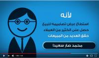 فيديو دعائي روعة لموقعك او منتوجك أو شركتك ب 5$