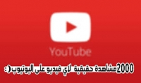 اضافة 2000 مشاهدة حقيقية على قناتك باليوتيوب