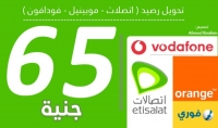 سحب رصيد أى خدمة داخل مصر 65 جنيه