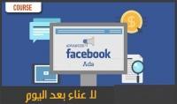 كورس Facebook Ads باللغة العربية