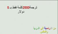 ترجمة من اللغة الفرنسية الى اللغة العربية والعكس 2500 كلمة بـ 5$