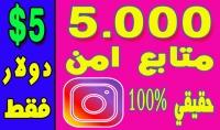 5000 متابع علي انستغرام امن وحقيقي 100%