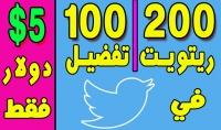 300 ريتويت لتغريدتك علي تويتر امنة وحقيقي 100%