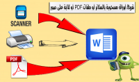 تفريغ أوراق مسحوبة بالسكانر أو ملفات PDF أو كتابة على صور إلى ملف Word