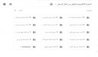 كورس دروب شيبينغ مدفوع بالعربية