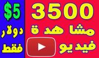 3500 مشاهدة لفيديو علي اليوتيوب امنه وعالية الجودة