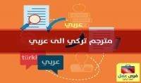 ترجمة 250 كلمة من اللغة التركية إلى العربية بدقة عالية