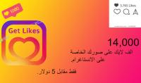 14 الف لايك على صورك الخاصة على الانستاغرام.