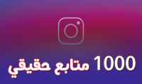 إرسال 1000 متابع حقيقي إلى حسابك الخاص [جودة عالية]