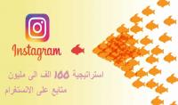 دليل متكامل للحصول على 100 ألف الى مليون متابع على إنستغرام