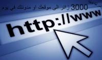 3000 زائر الى موقعك او مدونتك في يوم.