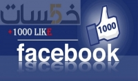1500 معجب بصفحتك  500 معجب هدية