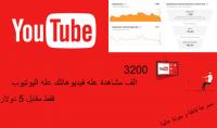 3200 الف مشاهدة عله فيديوهاتك عله اليوتيوب.