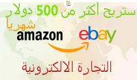 كورس الدروب شيبينغ كامل بالعربية من أمازون إلى إباي كيف تحقق 500 دولار شهريا