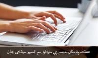 كتابة مقالات متخصصة ومتوافقة مع معايير الـ SEO