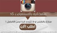 متابعين انستغرام  1000متابع