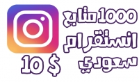 1000 متابع  سعودي  حقيقي QH