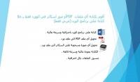 تحويل ملفات PDF الي ورد Word كل 25 صفحة عربي بـ 5$