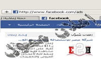 إعلان فى الفيس بوك ممول فقط