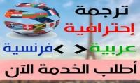 ترجمة احترافية يدوية من العربية الى الفرنسة والعكس