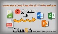 تفريغ النصوص من صورة أو pdf الى ملفات اوفيس حسب المطلوب .