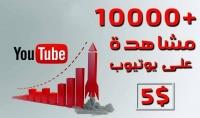 جلب 10000 مشاهدة حقيقية على اليوتيوب
