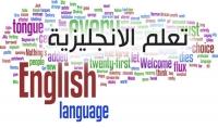 أفضل قناة يوتيوب لتعليم اللغة الانجليزية من الصفر للمبتدئين