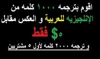 اترجم لك 1000 كلمه من الإنجليزيه إلي العربيه والعكس مقابل 5$ و عرض خاص لأول 5 مشتريين