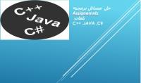 حل جميع المسائل البرمجيه الصغيره او اى سوال بأى لغه c   c   java مسألة برمجية واحدة