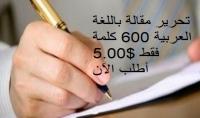 تحرير مقالة باللغة العربية 600 كلمة