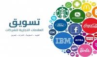 ايميلات وارقام شركات فى السعودية والامارات والبحرين ومصر