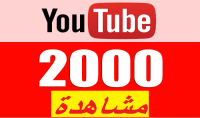 2000 مشاهدة على قناتك يوتيوب