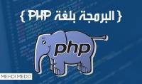 اساسيات في برمجة PHP