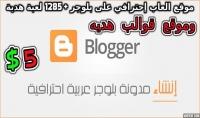 انشاء مدونة بلوجراحترافية   1285لعبة هدية
