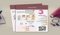 تصميم سيرة ذاتية CV بطريقة انفوجرافيك او كلاسيك