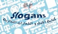 كتابة جمل و شعارات ترويجية Slogans