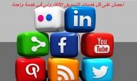 خدمة التسويق الالكتروني بين يديك