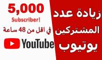 زيادة 5000 مشترك على اليوتوب  مضمون