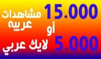 15000لايك او مشاهده عربية خليجيه للصور والفيديو لأنستجرام