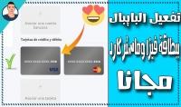 طريقة تفعيل البايبال بفيزا كارد وماستر كارد  2019