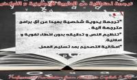 ترجمة احترافية و تدقيق لغوي من الانجليزية للعربية و العكس.