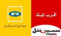 أرخص خدمةتحويل رصيدسيريتل وMTN ودفع فواتير خط نت وأرضي ونقال