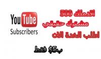 500 مشترك حقيقي على اليوتيوب